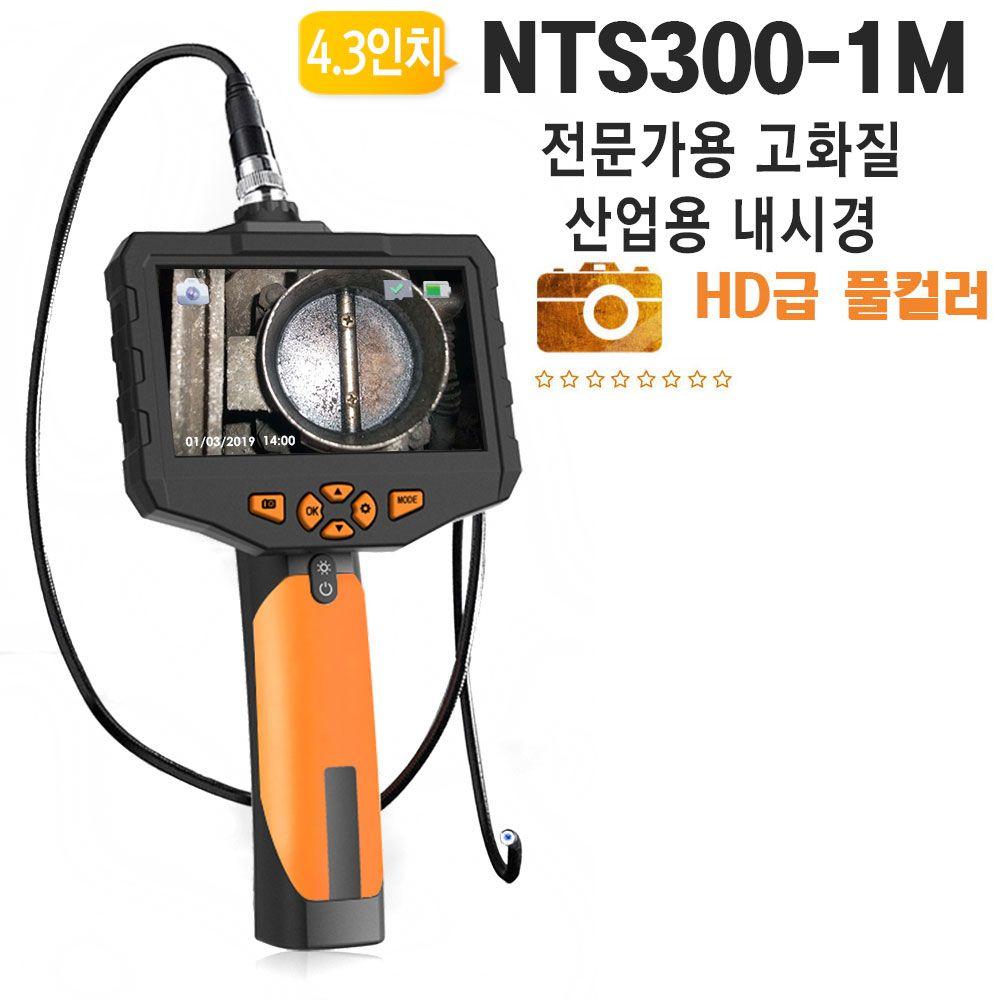 아이티알,MB 산업용내시경카메라 NTS300 1M 배관 틈새내시경 누수