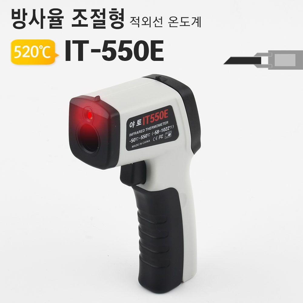 아이티알,MB 비접촉식 적외선온도계 IT-550E 휴대용 방사율 조절형